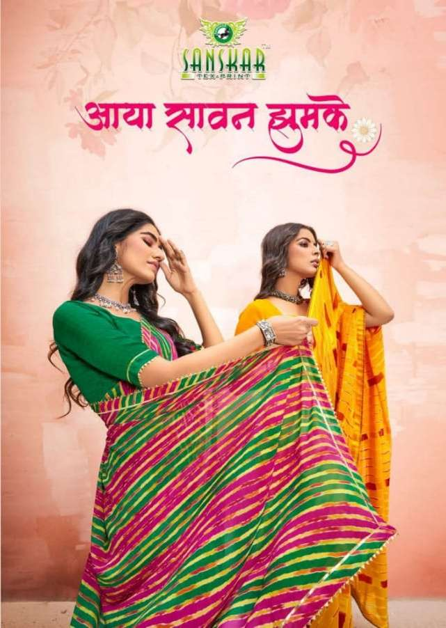 Aaya Sawan Jhumke By Sanskar Weightless Lehariya Printed Saree