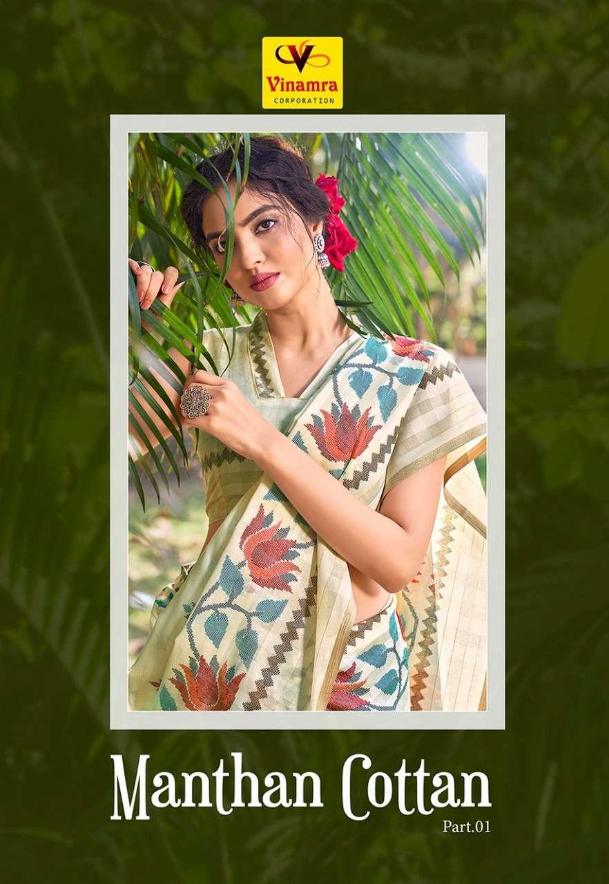 Manthan Cotton By Vinamra Cotton Fancy Saree