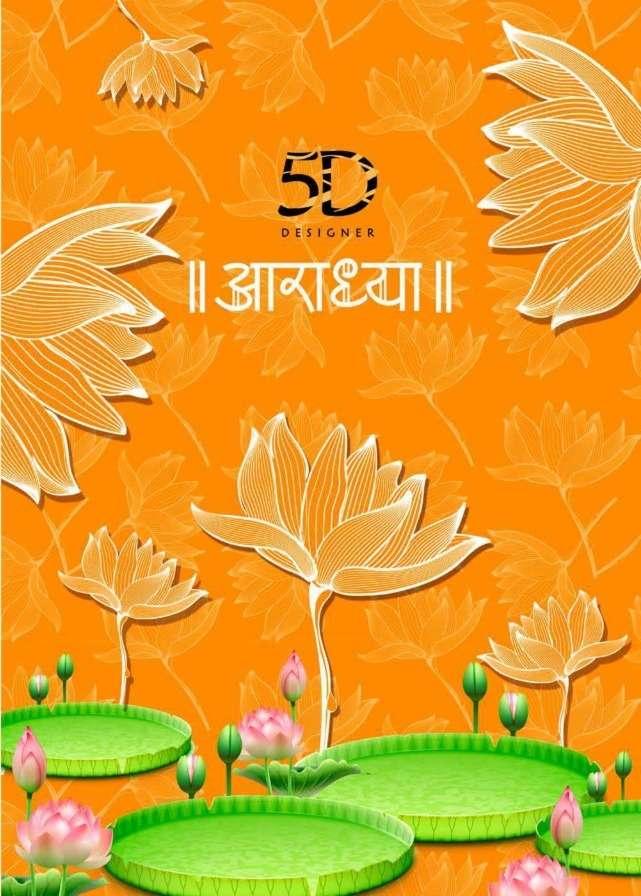 5d Aaradhya Chiffon Printed Saree Wholesaler